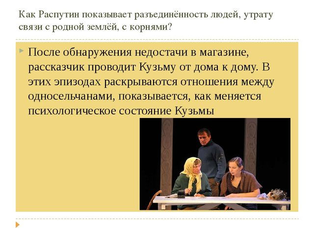 Как Распутин показывает разъединённость людей, утрату связи с родной землёй,...
