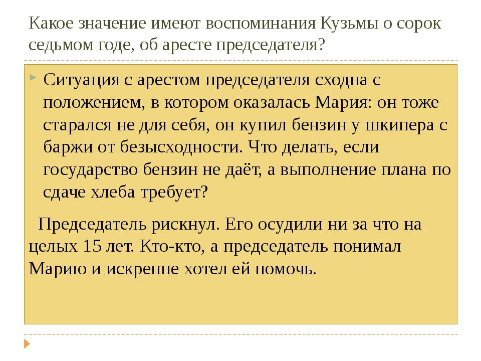 Какое значение имеют воспоминания Кузьмы о сорок седьмом годе, об аресте пред...