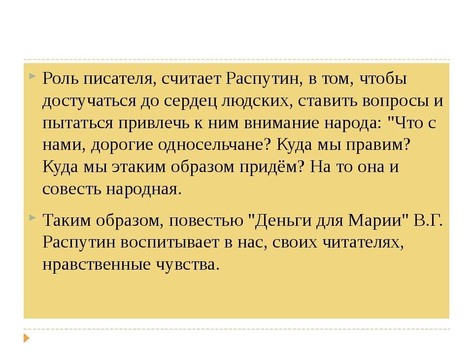 Роль писателя, считает Распутин, в том, чтобы достучаться до сердец людских,...