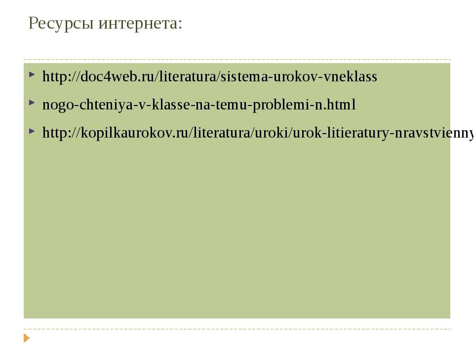 Ресурсы интернета: http://doc4web.ru/literatura/sistema-urokov-vneklass nogo-...