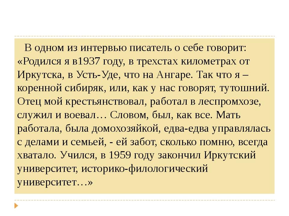 В одном из интервью писатель о себе говорит: «Родился я в1937 году, в трехст...