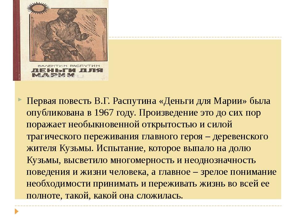 Первая повесть В.Г. Распутина «Деньги для Марии» была опубликована в 1967 го...