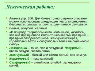 Лексическая работа: Анализ упр. 356. Для более точного яркого описания можно