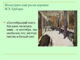 Посмотрите ещё раз на картины И.Э. Грабаря. «Сентябрьский снег». Как рано нач