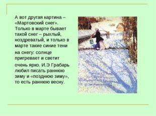А вот другая картина – «Мартовский снег». Только в марте бывает такой снег –