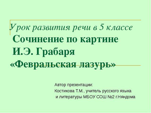 Урок развития речи в 5 классе Сочинение по картине И.Э. Грабаря «Февральская...