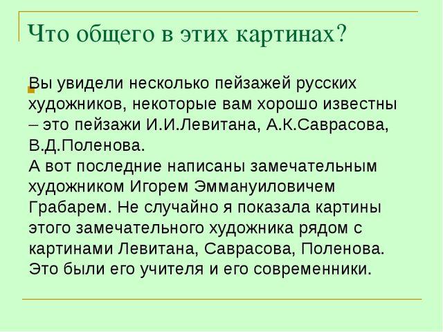 Что общего в этих картинах? Вы увидели несколько пейзажей русских художников,...