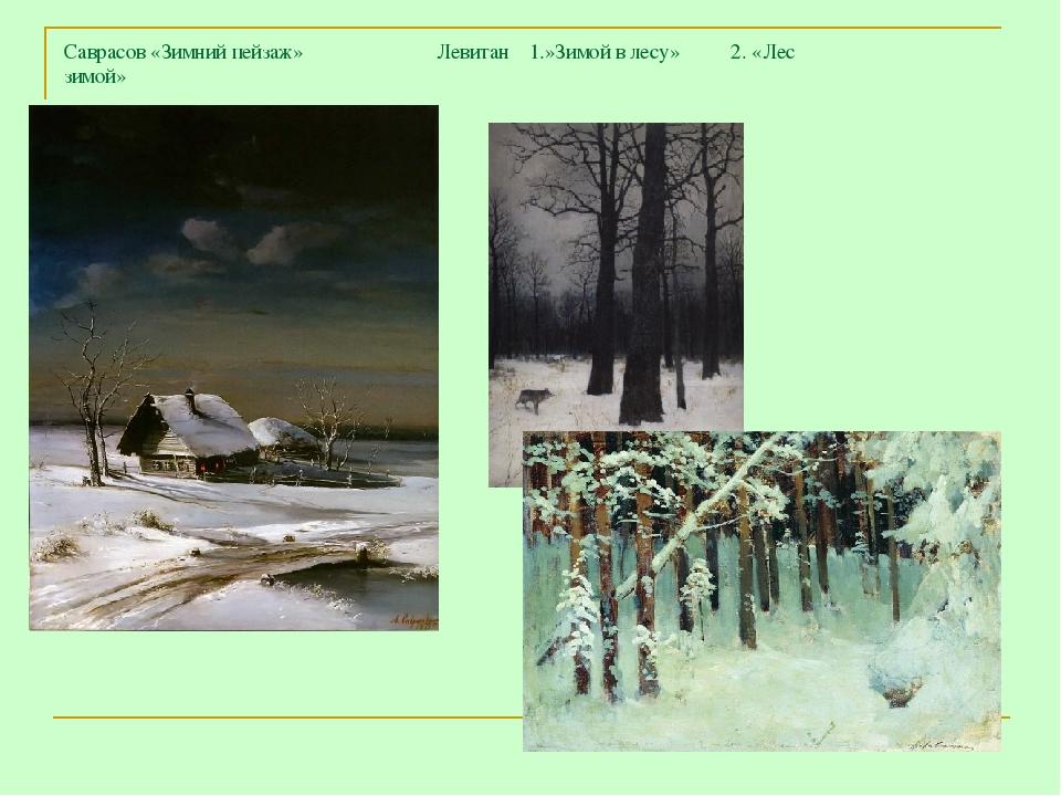Саврасов «Зимний пейзаж» Левитан 1.»Зимой в лесу» 2. «Лес зимой»