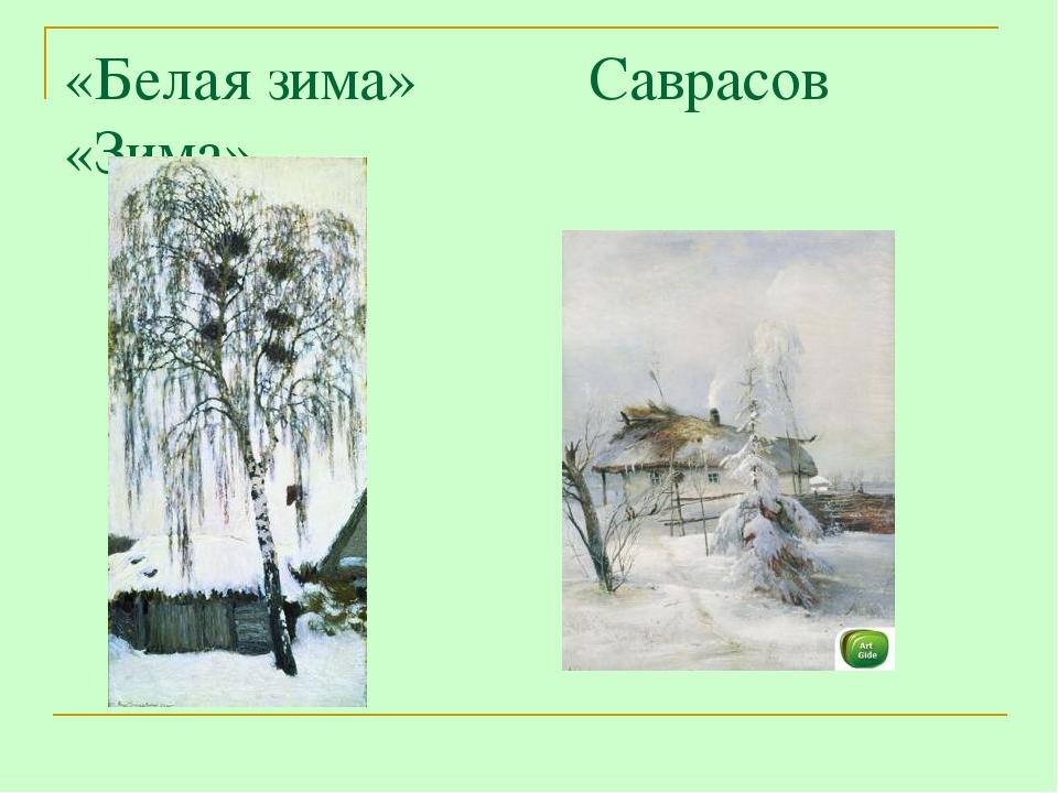 «Белая зима» Саврасов «Зима»