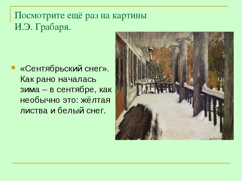 Посмотрите ещё раз на картины И.Э. Грабаря. «Сентябрьский снег». Как рано нач...