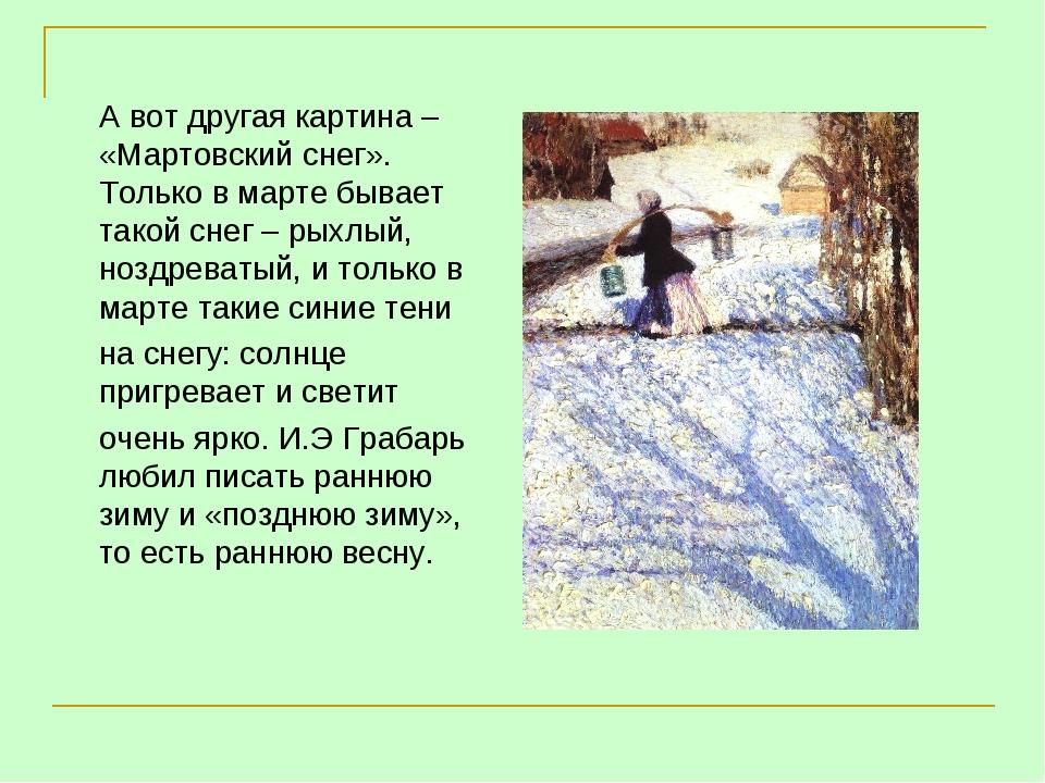 А вот другая картина – «Мартовский снег». Только в марте бывает такой снег –...