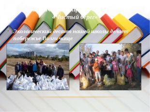 Экологическая акция «Чистый берег» Экологический десант нашей школы делает по