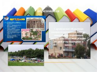 Городские учреждения дополнительного образования Саратовская областная специа