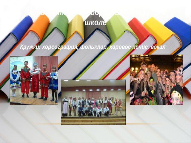 Дополнительное образование в нашей школе Кружки: хореография, фольклор, хоро...