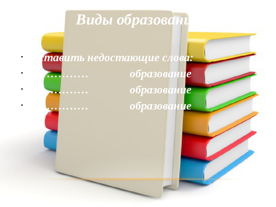Виды образования Вставить недостающие слова: ………… образование ………… образовани...