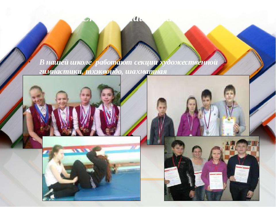 Спорт в нашей школе В нашей школе работают секции художественной гимнастики,...