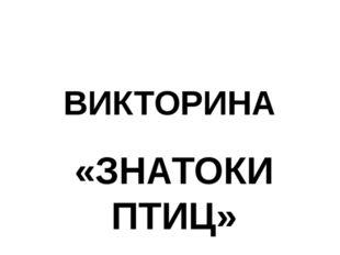 ВИКТОРИНА «ЗНАТОКИ ПТИЦ»