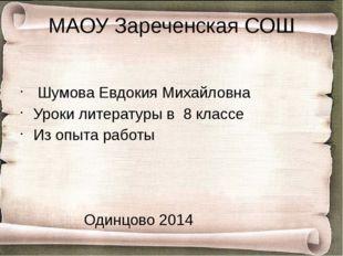 МАОУ Зареченская СОШ Шумова Евдокия Михайловна Уроки литературы в 8 классе Из