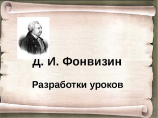 Разработки уроков Д. И. Фонвизин