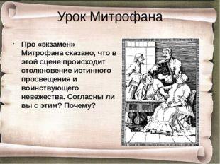 Урок Митрофана Про «экзамен» Митрофана сказано, что в этой сцене происходит с