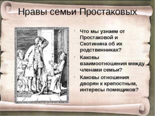 Нравы семьи Простаковых Что мы узнаем от Простаковой и Скотинина об их родств