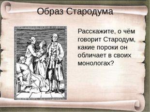 Образ Стародума Расскажите, о чём говорит Стародум, какие пороки он обличает