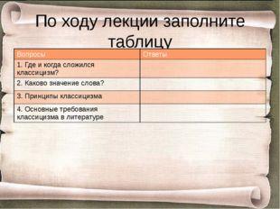 По ходу лекции заполните таблицу Вопросы Ответы 1. Где и когда сложился класс