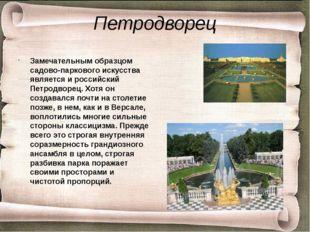 Петродворец Замечательным образцом садово-паркового искусства является и росс