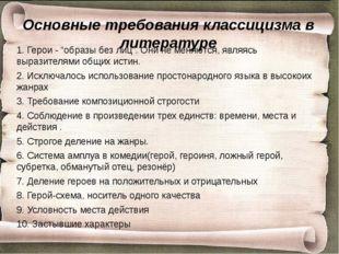 """Основные требования классицизма в литературе 1. Герои - """"образы без лиц"""". Они"""
