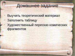 Домашнее задание Выучить теоретический материал Заполнить таблицу Художествен
