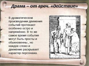 Драма – от греч. «действие» В драматическом произведении движения событий про