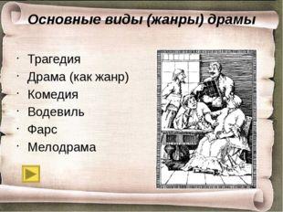 Основные виды (жанры) драмы Трагедия Драма (как жанр) Комедия Водевиль Фарс М