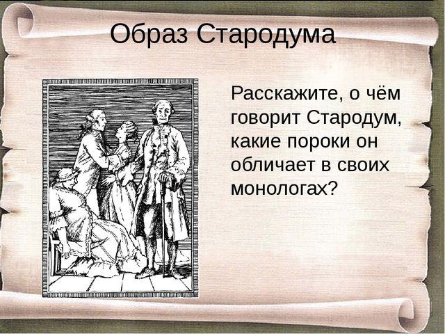 Образ Стародума Расскажите, о чём говорит Стародум, какие пороки он обличает...