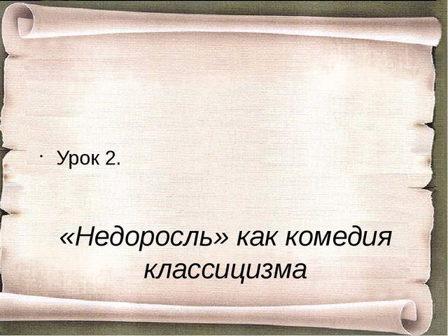 «Недоросль» как комедия классицизма Урок 2.
