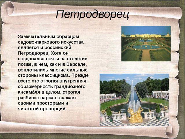 Петродворец Замечательным образцом садово-паркового искусства является и росс...