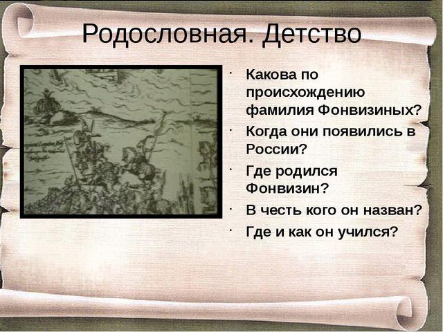 Родословная. Детство Какова по происхождению фамилия Фонвизиных? Когда они по...