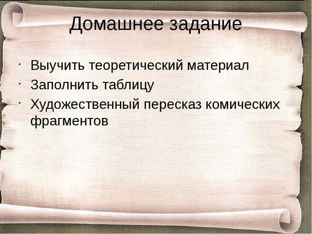 Домашнее задание Выучить теоретический материал Заполнить таблицу Художествен...