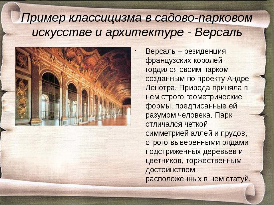Пример классицизма в садово-парковом искусстве и архитектуре - Версаль Версал...