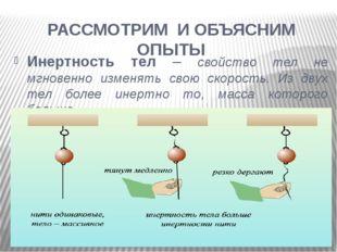 РАССМОТРИМ И ОБЪЯСНИМ ОПЫТЫ Инертность тел – свойство тел не мгновенно изменя