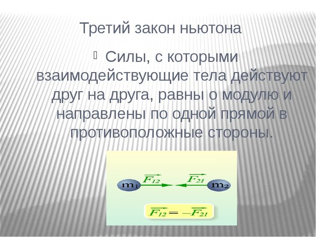 Третий закон ньютона Силы, с которыми взаимодействующие тела действуют друг н...
