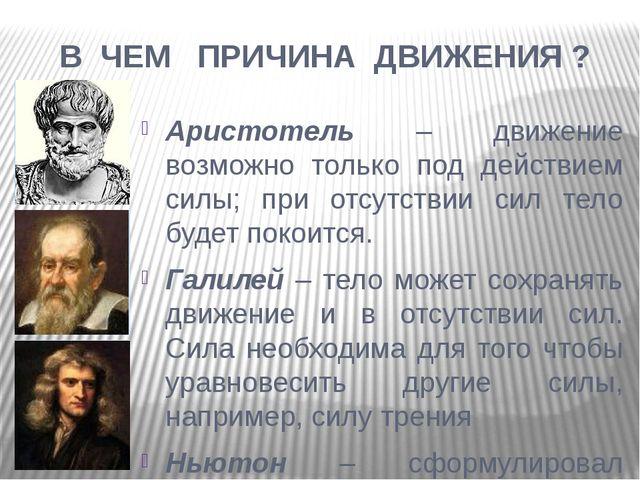 В ЧЕМ ПРИЧИНА ДВИЖЕНИЯ ? Аристотель – движение возможно только под действием...