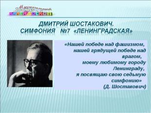 «Нашей победе над фашизмом, нашей грядущей победе над врагом,  моему любимо
