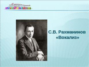 С.В. Рахманинов «Вокализ»