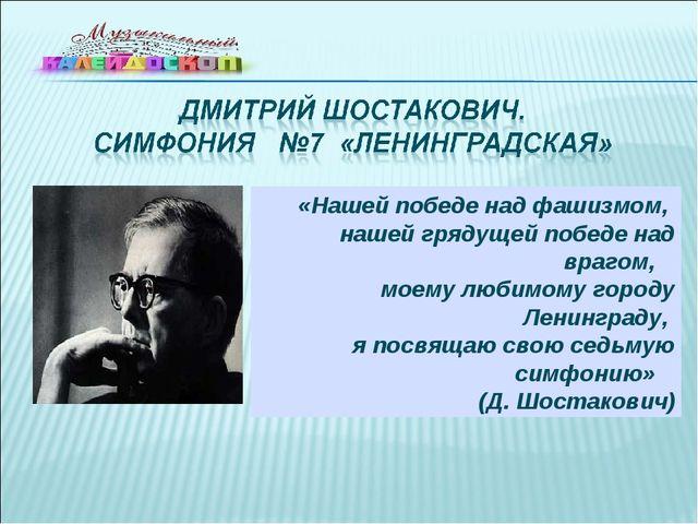«Нашей победе над фашизмом, нашей грядущей победе над врагом,  моему любимо...