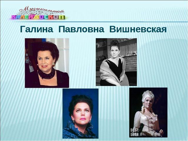 Галина Павловна Вишневская