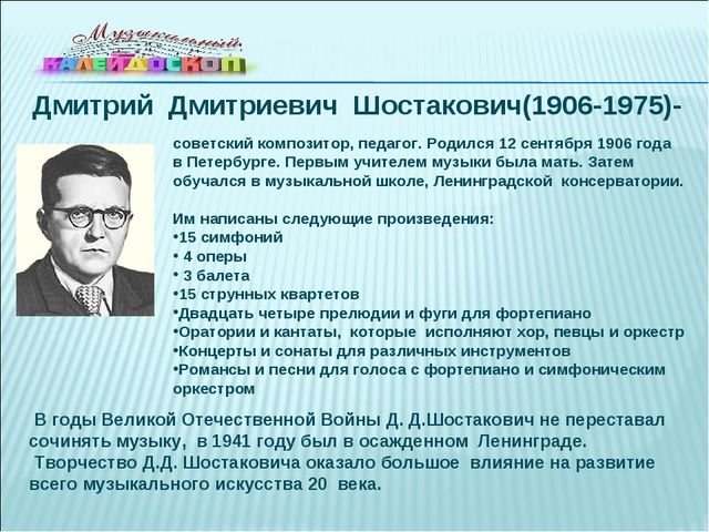 Дмитрий Дмитриевич Шостакович(1906-1975)- советский композитор, педагог. Роди...