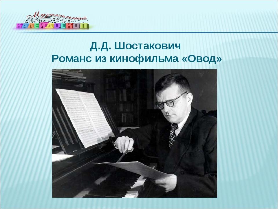 Д.Д. Шостакович Романс из кинофильма «Овод»
