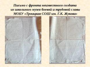 Письмо с фронта неизвестного солдата из школьного музея боевой и трудовой сла
