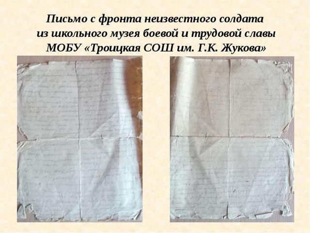 Письмо с фронта неизвестного солдата из школьного музея боевой и трудовой сла...
