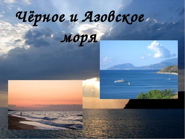 Чёрное и Азовское моря